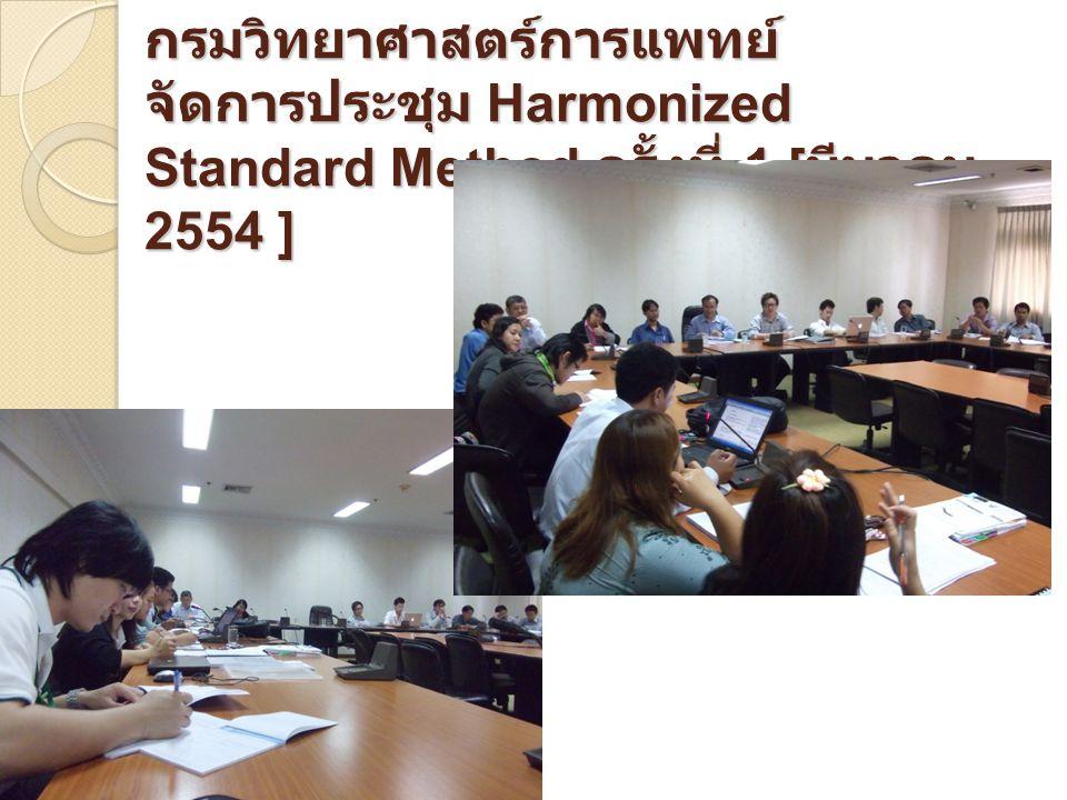 กรมวิทยาศาสตร์การแพทย์ จัดการประชุม Harmonized Standard Method ครั้งที่ 1 [มีนาคม 2554 ]